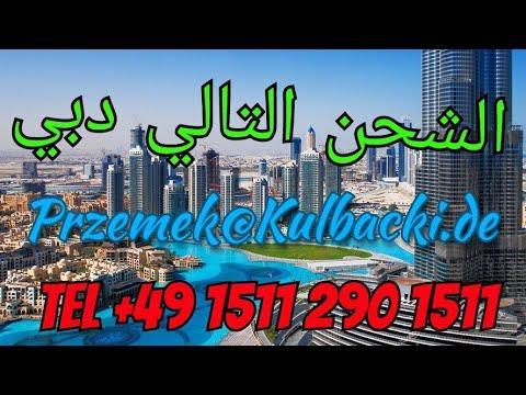 Kulbacki  الكويت عمان البحرين المملكة العربية السعودية   ايران   العراق   مزاد في الشرق الأوسط