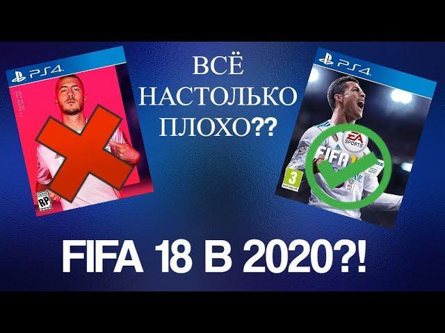 АКТУАЛЬНА ЛИ FIFA 18 ULTIMATE TEAM В 2020?